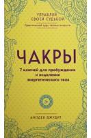 Чакры. 7 ключей для пробуждения и исцеления энергетического тела. Джудит А.. Форс Україна
