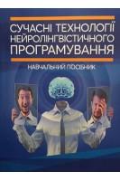 Сучасні технології нейролінгвістичного програмування: навчальний посібник. Петрик В.М. Гнатюк С.О. Рябий М.О.. ЦУЛ