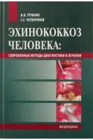 Эхинококкоз человека: Современные методы диагностики и лечения: Монография. Грубник В.В. Четвериков С.Г.. К-Медицина