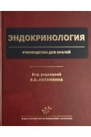 Эндокринология: Руководство для врачей. Потемкин В.В.. МИА