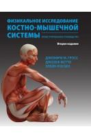Физикальное исследование костно-мышечной системы. Иллюстрированное руководство. 2-е издание. Гросс Джеффри Джозеф Фетто Элейн Роузен.. Бином. Лаборатория знаний