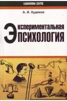 Экспериментальная психология. Худяков А.И.. Гуманитарный Центр