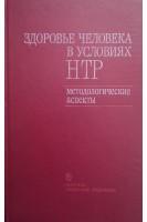 Здоровье человека НТР (методические аспекты) (БУ). Бородин Ю.И.. Наука