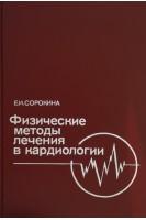 Физические методы лечения в кардиологии (БУ). Сорокина Е.И.. Медицина
