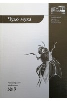 Чудо-муха. 2-е изд.. Виноградова Е.Б.. Товарищество научных изданий КМК
