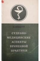 Судебно-медицинские аспекты врачебной практики (БУ). Концевич И.А.. Здоров'я
