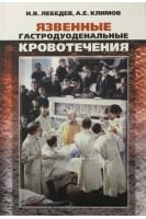 Язвенные гастродуоденальные кровотечения. Лебедев Н.В. Климов А.Е. Бином
