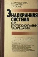 Эндокринная система при профессиональных заболеваниях (БУ). Макотченко В.М.. Здоров'я