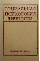 Социальная психология личности (БУ). Бобнева М.И.. Наука