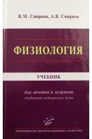Физиология: учебник. Смирнов В.М.. МИА