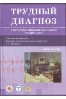 Трудный диагноз в практике многопрофильного стационара. Книга 1. Щербак С.Г.. Санкт Петербург