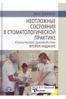 Неотложные состояния в стоматологической практике. Клиническое руководство. 2-е издание. Джевон Фил. Таркомм