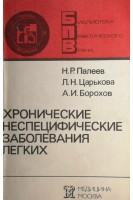 Хронические неспецифические заболевания легких (БУ). Палеев Н.Р.. Медицина