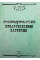 Хромсодержащие лекарственные растения. Липкан Г.Н.. Киев