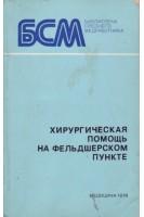 Хирургическая помощь на фельдшерском пункте (БУ). Под ред. Б.М. Хромова. Медицина