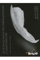 Эстетическая и реставрационная стоматология. Выбор материалов и методов. Дуглас Терри Вилли Геллер. Азбука
