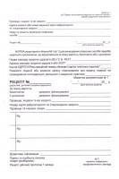 Форма рецептурного бланка (Ф-1) для виписування лікарських засобів з перфорацією