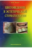 Цветоведение в эстетической стоматологии. Луцкая И.К.. Медицинская книга