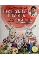 Неотложная помощь: справочник для родителей. Комаровский Е.О.. Клиником