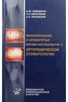 Функциональные и аппаратурные методы исследования в ортопедической стоматологии. Лебеденко И.Ю. Каливраджиян Э.С.. МИА