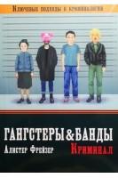 Гангстеры  банды и криминал. Ключевые подходы криминологии. Фрейзер А.. Гуманитарный Центр