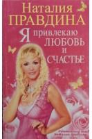Я привлекаю любовь и счастье (БУ). Наталия Правдина. Санкт Петербург
