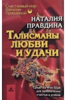 Талисманы любви и удачи. Средства Фэн-Шуй для привлечения счастья и успеха (БУ) . Наталия Правдина. Санкт Петербург