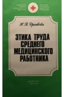 Этика труда среднего медицинского работника (БУ). Еренкова Н.В. Здоровья