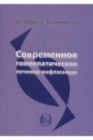 Современное гомеопатическое лечение инфлюэнцы. Фортье-Берновиль М.. ГомМед