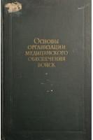 Основы организации медицинского обеспечения войск (БУ). Завалишин И.А.. Медгиз