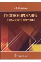 Прогнозирование в плановой хирургии. Кузнецов Н.А.. ГЭОТАР-Медиа