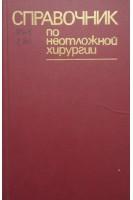 Справочник по неотложной хирургии (БУ). Астапенко В.Г.. Минск