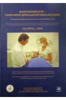 Фантомный курс - симулятор дентальной имплантации. Основные принципы имплантологической хирургии. Лянг Манфред. ГалДент