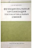 Функциональная организация тектокортикальных связей (БУ). Шумихина С.И.. Наука