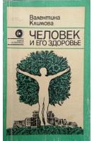 Человек и его здоровье (БУ). Климова В.. Знание