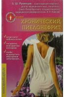 Хронический пиелонефрит (Мед.консультация на дому). Румянцев А.Г.. СпецЛит