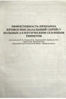 Эффективность препарата кромоглин (назальный спрей) у больных аллергическим сезонным ринитом (БУ). Дитятковская Е.М. и др.. Днепропетровск