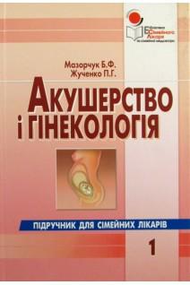 Акушерство і гінекологія для сімейних лікарів. Т.1. Мазорчук Б.Ф. Жученко П.Г.. Киев