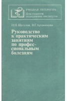 Руководство к практическим занятиям по профессиональным болезням (БУ). Шаталов Н.Н.. Медицина