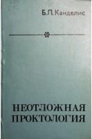 Неотложная проктология (БУ). Канделис Б.Л.. Медицина