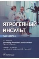 Ятрогенный инсульт : руководство для врачей . Цискаридзе А. Линдгрем А.. ГЭОТАР-Медиа