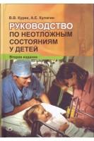 Руководство по неотложным состояниям у детей 2-е изд. Курек В.В. Кулагин А.Е.. Медицинская литература