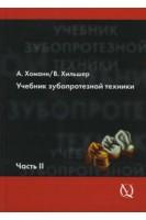 Учебник зубопротезной техники т.2. А.Хоманн В.Хильшер. Азбука
