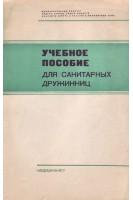Учебное пособие для санитарных дружинниц (БУ). Захаров Ф.Г.. Медицина