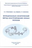 Функционально-фонетический метод конструирования зубных протезов. Робакидзе Н.С. Жидких Е.Д. Фисенко Г.П.. Человек