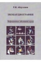 Эхокардиография. Инфекционные  заболевания сердца. Абдуллаев Р.Я . Новое слово