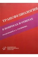 Трансфузиология в вопросах и ответах. Рагимов А.А.. МИА