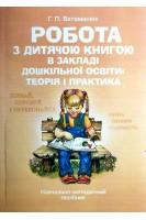 Робота з дитячою книгою в закладі дошкільної освіти. Теорія та практика. Ватаманюк Г.П.. КНТ
