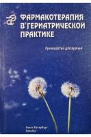 Фармакотерапия в гериатрической практике. Руководство. Кантемирова Р.К.. СпецЛит