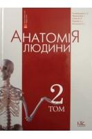 Анатомія людини: Підручник у трьох томах. Том 2. 6-те вид.. Головацький А.С. Черкасов В.Г. Сапін М.Р.. Нова книга